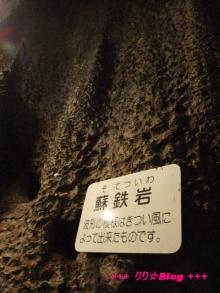 +++ りり☆Blog evolution +++ 広島在住OLの何かやらかしてる日記(・ω・)-20091025_255.jpg