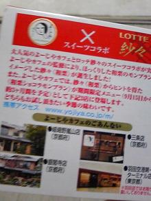 +++ りり☆Blog evolution +++ 広島在住OLの何かやらかしてる日記(・ω・)-DVC00304.jpg