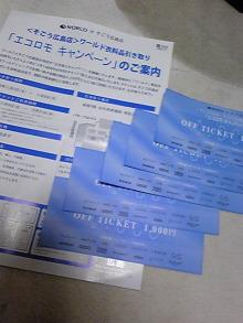 +++ りり☆Blog evolution +++ 広島在住OLの何かやらかしてる日記(・ω・)-DVC00393.jpg
