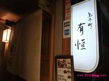 +++ りり☆Blog evolution +++ 広島在住OLの何かやらかしてる日記(・ω・)-20091115_274.jpg