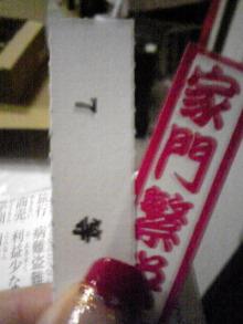 +++ りり☆Blog evolution +++ 広島在住OLの何かやらかしてる日記(・ω・)-DVC00227.jpg