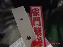 +++ りり☆Blog evolution +++ 広島在住OLの何かやらかしてる日記(・ω・)-20100101_022.jpg