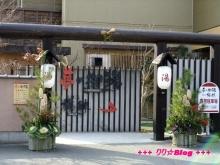 +++ りり☆Blog evolution +++ 広島在住OLの何かやらかしてる日記(・ω・)-20100102_013.jpg