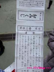 +++ りり☆Blog evolution +++ 広島在住OLの何かやらかしてる日記(・ω・)-20100103_119.jpg