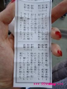 +++ りり☆Blog evolution +++ 広島在住OLの何かやらかしてる日記(・ω・)-20100103_118.jpg