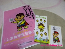 +++ りり☆Blog evolution +++ 広島在住OLの何かやらかしてる日記(・ω・)-20100124_119.jpg
