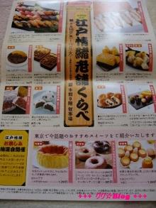 $+++ りり☆Blog evolution +++ 広島在住OLの何かやらかしてる日記(・ω・)-20100205_012.jpg