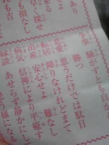 +++ りり☆Blog evolution +++ 広島在住OLの何かやらかしてる日記(・ω・)-DVC00291.jpg