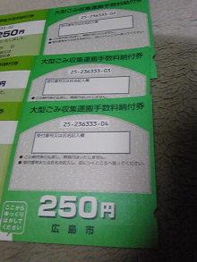 +++ りり☆Blog evolution +++ 広島在住OLの何かやらかしてる日記(ゝω・)o-DVC00111.jpg