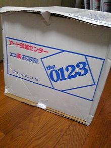 $+++ りり☆Blog evolution +++ 広島在住OLの何かやらかしてる日記(ゝω・)o-DVC00248.jpg