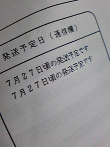 +++ りり☆Blog evolution +++ 広島在住OLの何かやらかしてる日記(ゝω・)o-DVC00338.jpg