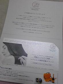 +++ りり☆Blog evolution +++ 広島在住OLの何かやらかしてる日記(ゝω・)o-DVC00330.jpg