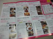 +++ りり☆Blog evolution +++ 広島在住OLの何かやらかしてる日記(ゝω・)o-20101027_091.jpg
