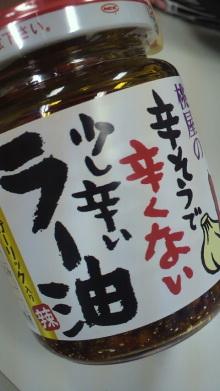 $+++ りり☆Blog evolution +++ 広島在住OLの何かやらかしてる日記(ゝω・)o-2010110412430000.jpg