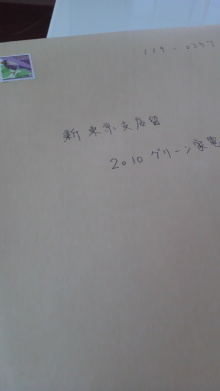 +++ りり☆Blog evolution +++ 広島在住OLの何かやらかしてる日記(ゝω・)o-2010121010330000.jpg