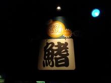 +++ りり☆Blog evolution +++ 広島在住OLの何かやらかしてる日記(ゝω・)o-20110102_120.jpg