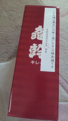 +++ りり☆Blog evolution +++ 広島在住OLの何かやらかしてる日記(ゝω・)o-2011020714420000.jpg