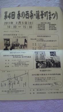 +++ りり☆Blog evolution +++ 広島在住OLの何かやらかしてる日記(ゝω・)o-2011020714430001.jpg