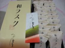 $+++ りり☆Blog evolution +++ 広島在住OLの何かやらかしてる日記-20110314_005.jpg