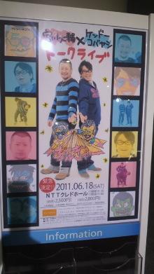 +++ りり☆Blog evolution +++ 広島在住OLの何かやらかしてる日記-2011061818400000.jpg