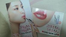 +++ りり☆Blog evolution +++ 広島在住OLの何かやらかしてる日記-2011080117590000.jpg