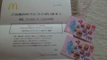 $+++ りり☆Blog evolution +++ 広島在住OLの何かやらかしてる日記-2011082010030000.jpg