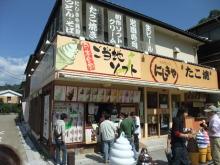 +++ りり☆Blog evolution +++ 広島在住OLの何かやらかしてる日記-DSCF2172.JPG
