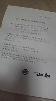 +++ りり☆Blog evolution +++ 広島在住OLの何かやらかしてる日記-2011103020100000.jpg