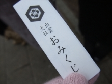 +++ りり☆Blog evolution +++ 広島在住OLの何かやらかしてる日記-20120101_041.jpg