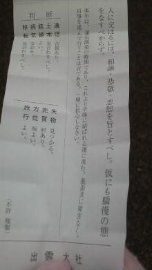 $+++ りり☆Blog evolution +++ 広島在住OLの何かやらかしてる日記-2012010114310000.jpg