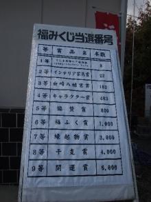 +++ りり☆Blog evolution +++ 広島在住OLの何かやらかしてる日記-20120102_026.jpg