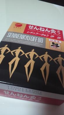 +++ りり☆Blog evolution +++ 広島在住OLの何かやらかしてる日記-2012012019350000.jpg
