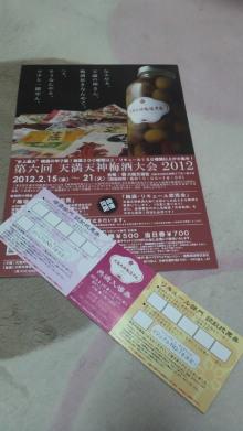 $+++ りり☆Blog evolution +++ 広島在住OLの何かやらかしてる日記-2012012621330000.jpg