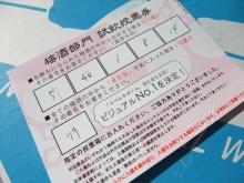 +++ りり☆Blog evolution +++ 広島在住OLの何かやらかしてる日記-20120217_223.jpg