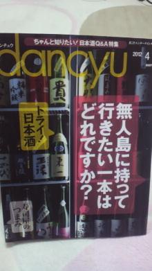 +++ りり☆Blog evolution +++ 広島在住OLの何かやらかしてる日記-2012030721260000.jpg