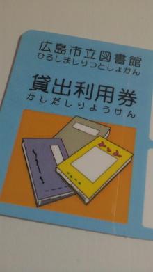 +++ りり☆Blog evolution +++ 広島在住OLの何かやらかしてる日記-2012032222400000.jpg