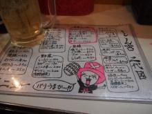 +++ りり☆Blog evolution +++ 広島在住OLの何かやらかしてる日記-20120429_038.jpg