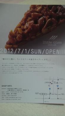 +++ りり☆Blog evolution +++ 広島在住OLの何かやらかしてる日記-2012071021280000.jpg