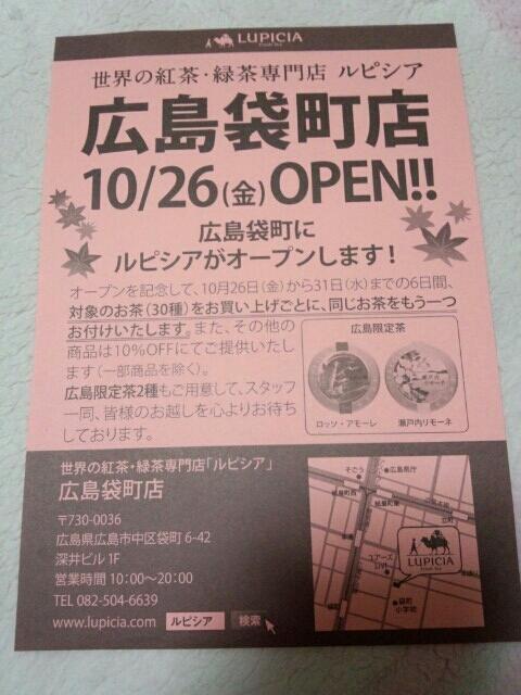 $+++ りり☆Blog evolution +++ 広島在住OLの何かやらかしてる日記-未設定