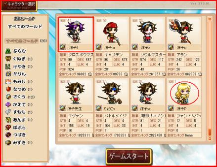 キャラクター選択画面。