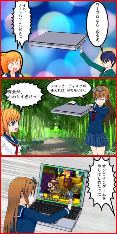 りこ漫画002(りょこ)