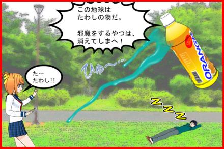りこ涼子りょこ漫画03、オレンジジュース100。