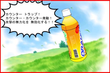 オレンジジュースりこりょこ涼子漫画03