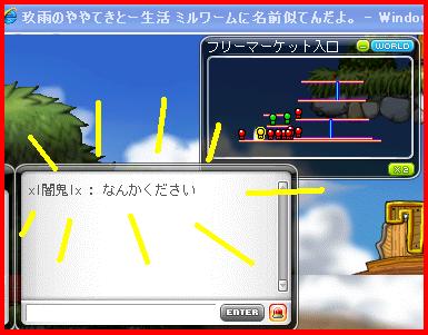 xl闇鬼lx、メイプルストーリー桜サーバー。