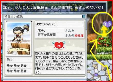 天空旋風桜花。占い。1~2回目。2009年、11月25日。02。