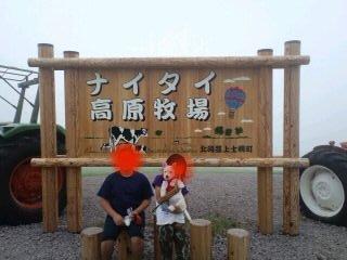ナイタイ高原.2jpg