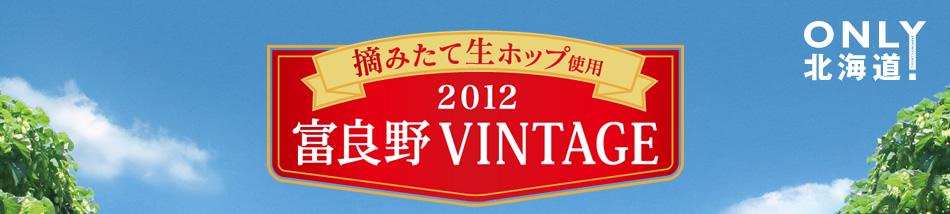 headline_furano_01.jpg