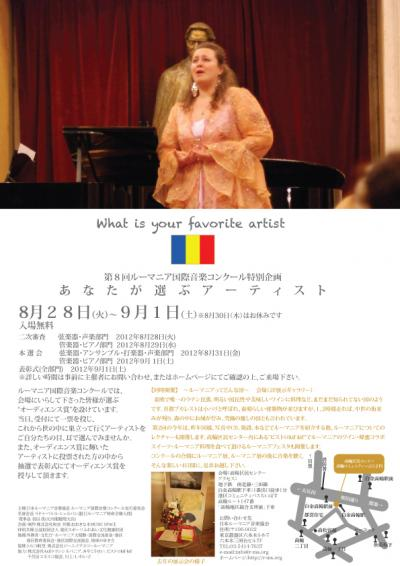 roumania_tenji_120704_convert_20120706105401.jpg