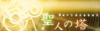 seizin_bn.png
