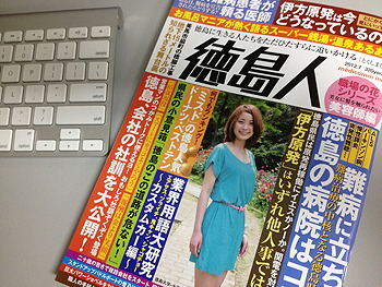 tokushimazin_20120616085528.jpg